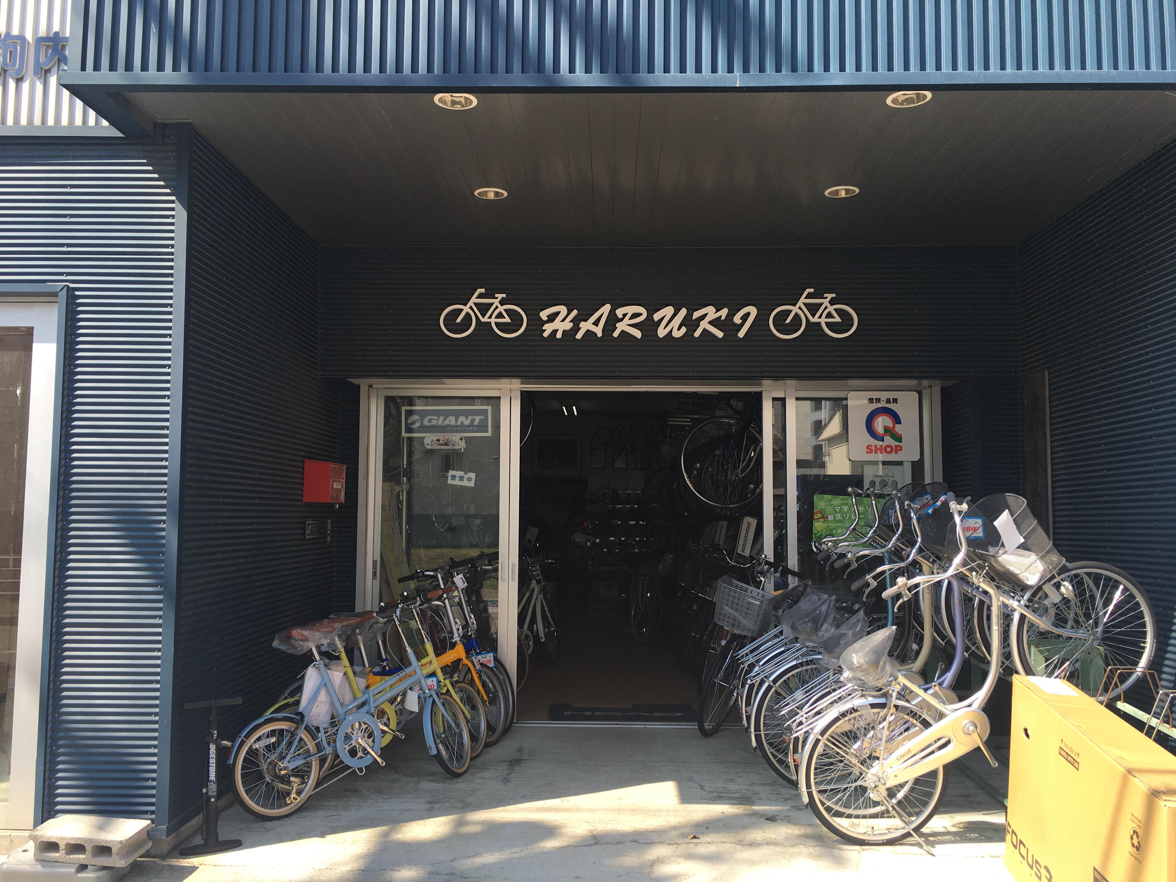 春木自転車商会